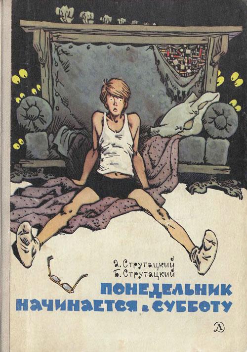 Очень хорошая фантастика книги