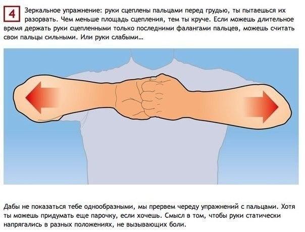Слабые руки как сделать сильнее