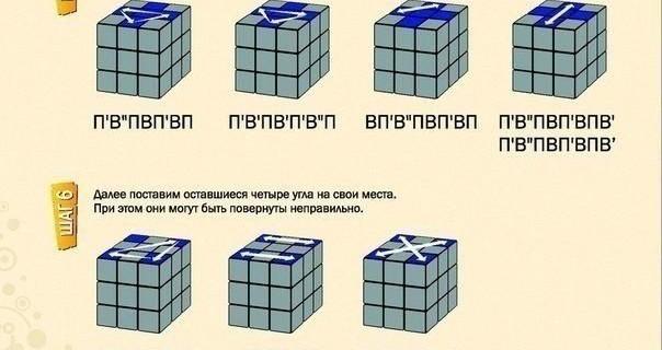 кубик рубика4
