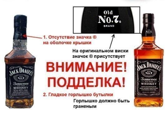 настоящий виски