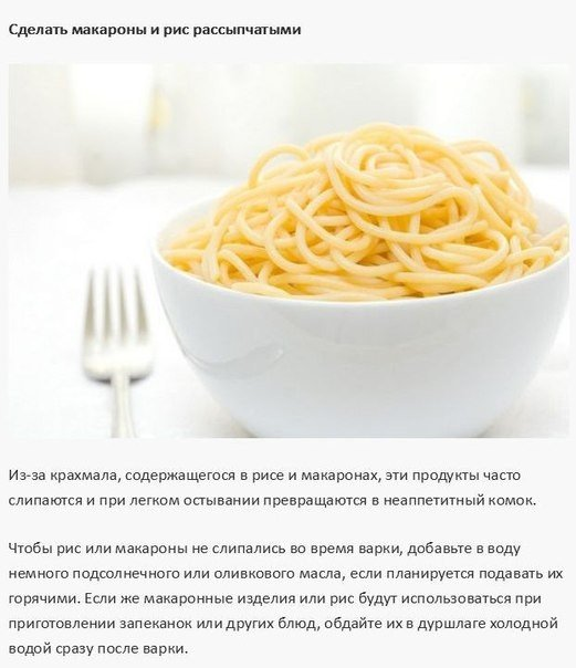советы для кухни3