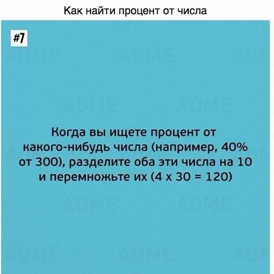 инетерсная математика7