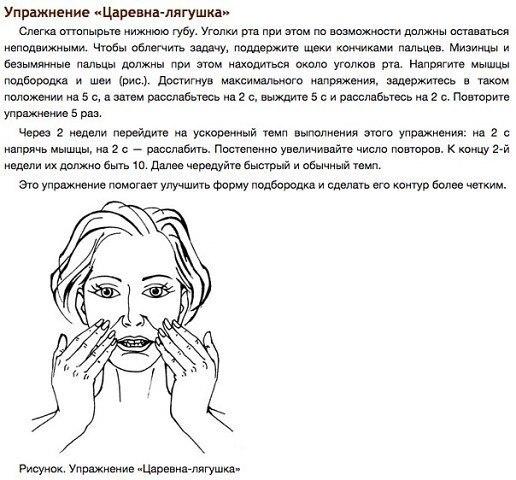 упражнения для подтяжки кожи лица