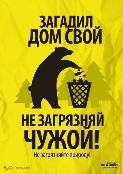 планета без мусора