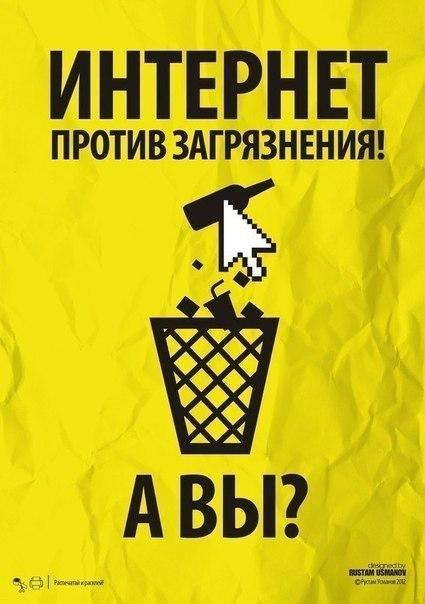против мусора