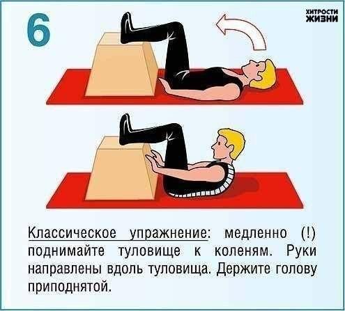 упражнения для пресса и спины6
