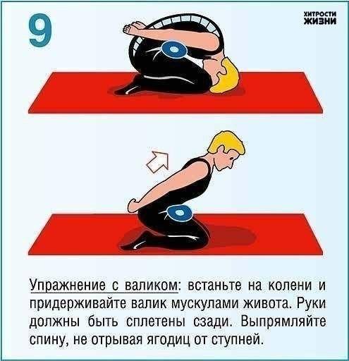 упражнения для пресса и спины9