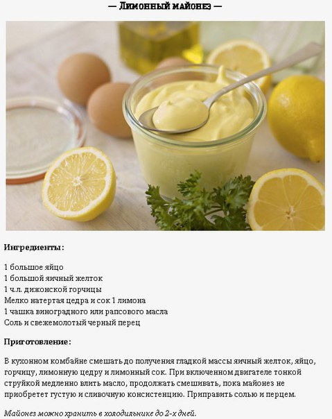 Майонез с уксусом в домашних условиях блендером пошаговый рецепт с
