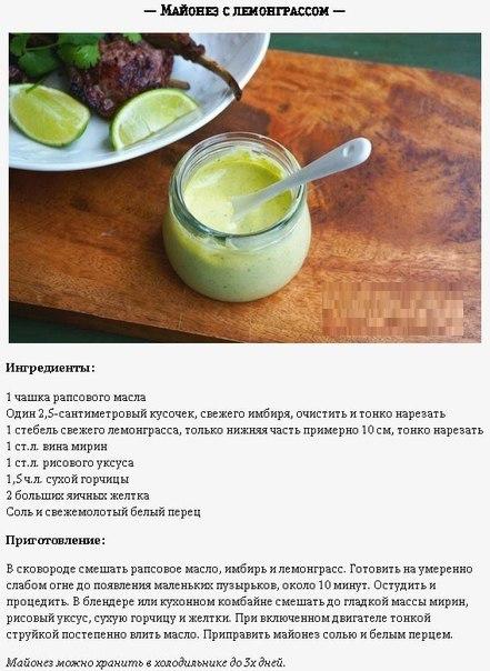 Рецепт майонез в домашних условиях пошаговый