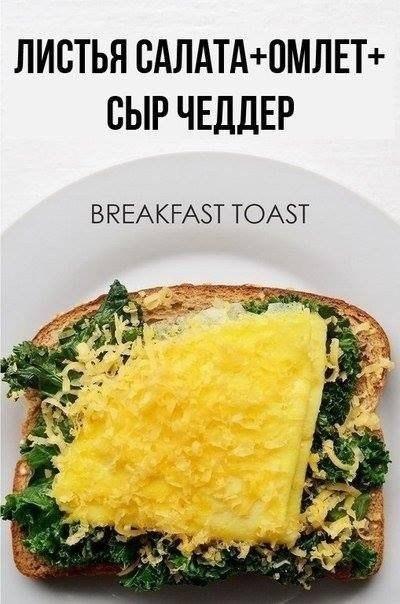сэндвичи для завтрака