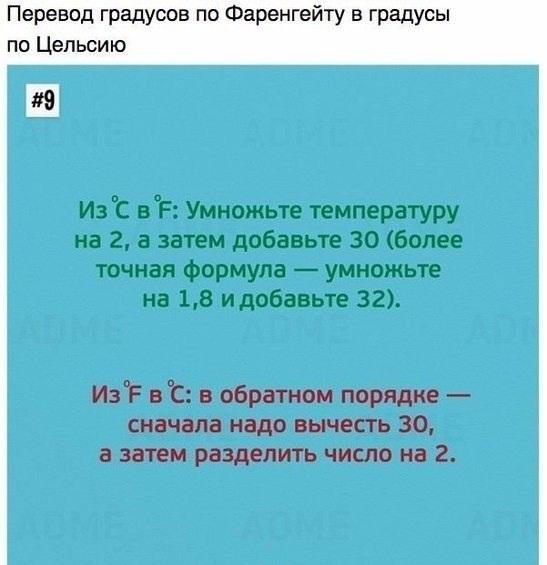 инетерсная математика9