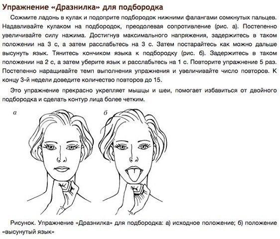 подтягиваем кожу лица