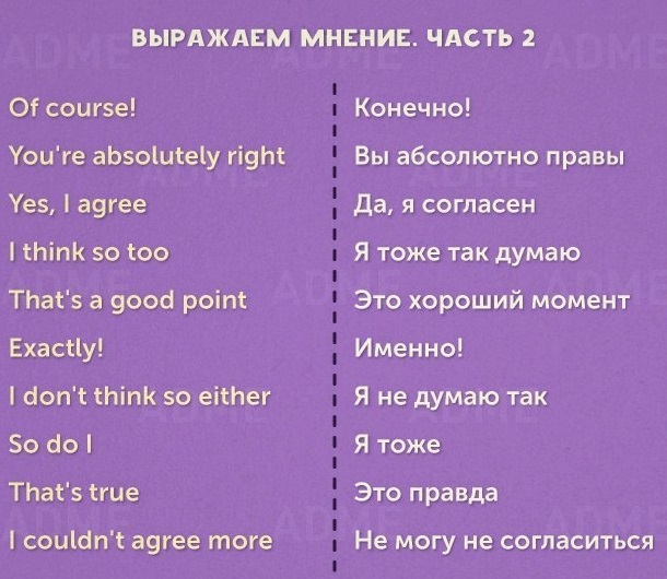 разговорный английский3