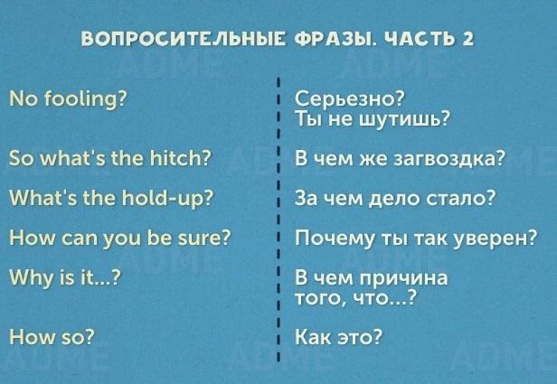 разговорный английский5