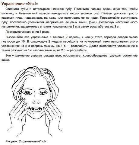 укрепляем мышцы лица и шеи