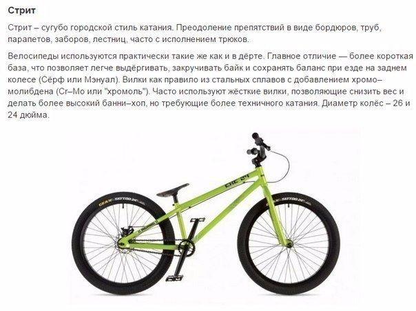 выбираем велосипед2