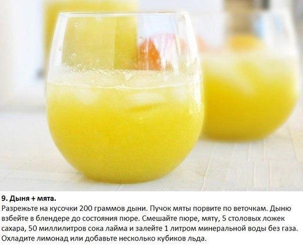 домашние лимонады9